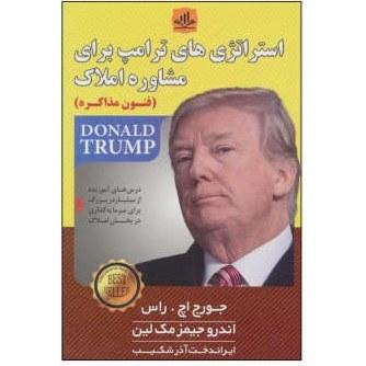 کتاب استراتژی های ترامپ برای مشاوره املاک اثر جورج اچ. راس و اندرو جیمز مک لین نشر الماس پارسیان  