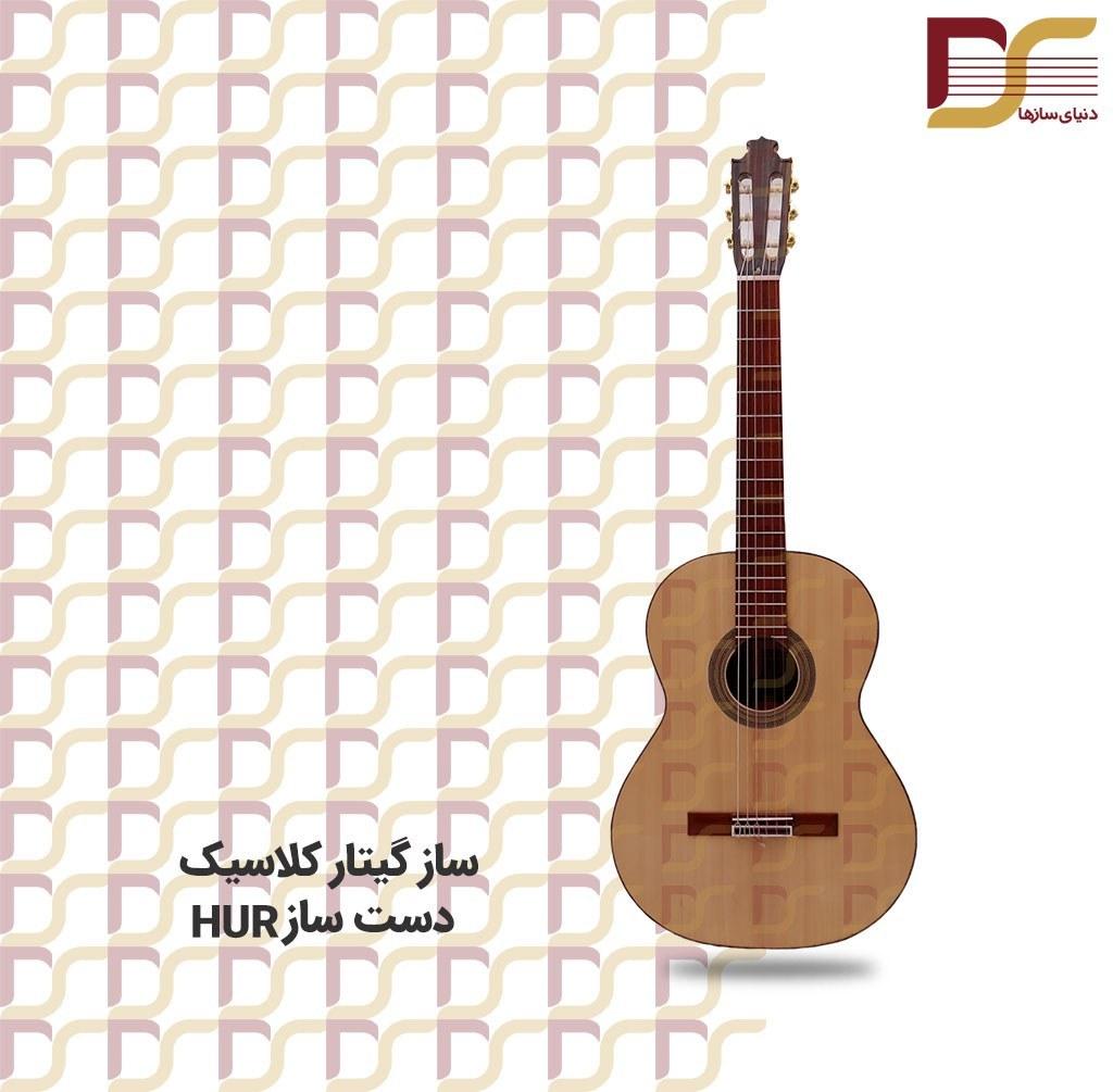 عکس گیتار تمام دست ساز HUR کلاسیک  گیتار-تمام-دست-ساز-hur-کلاسیک