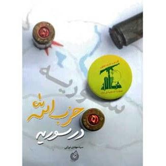 کتاب حزب الله در سوریه اثر سیدمهدی نورانی انتشارات شهید کاظمی  