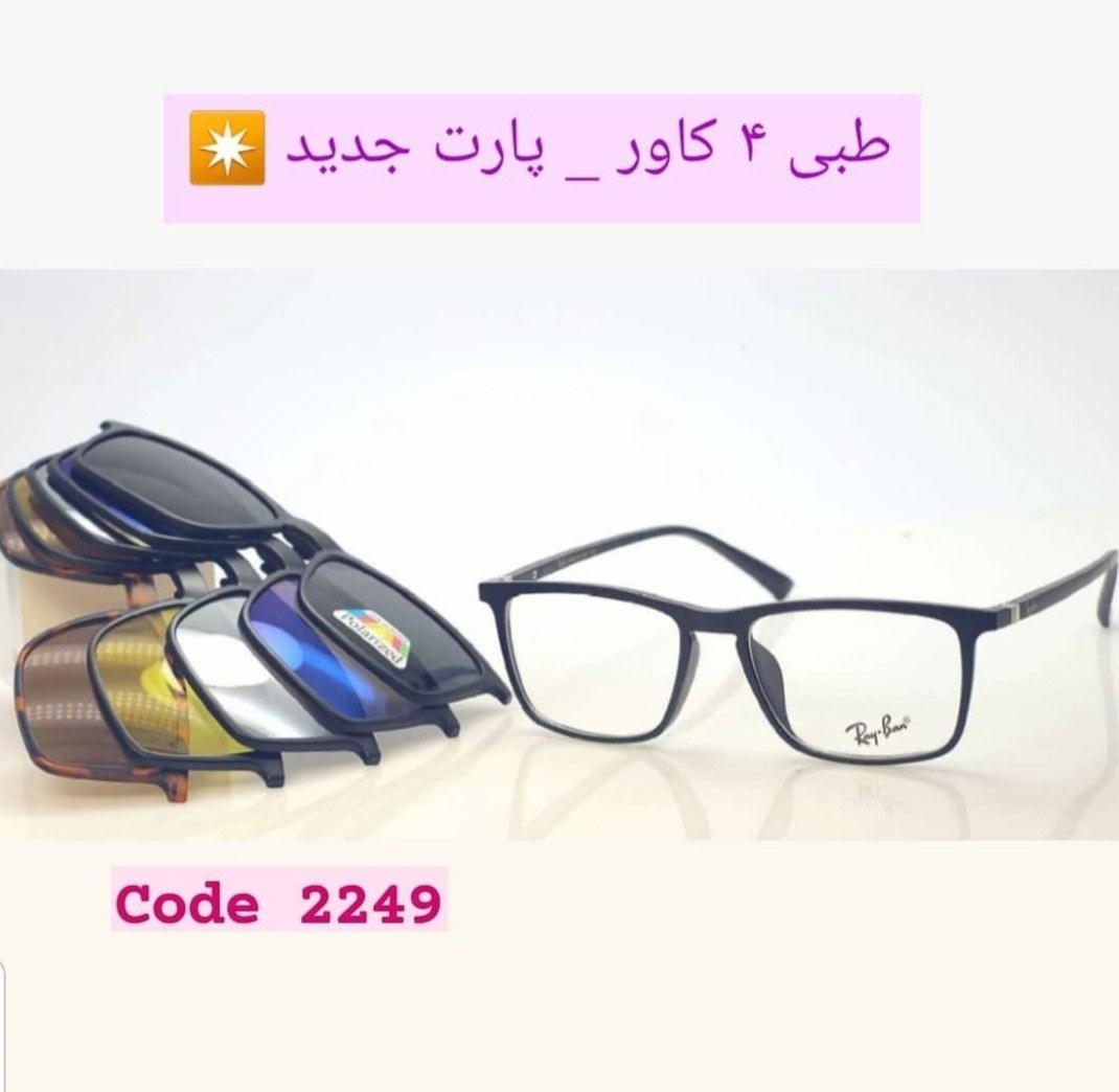 تصویر عینک طبی با 4 کاور مگنتی افتابی کد 2249