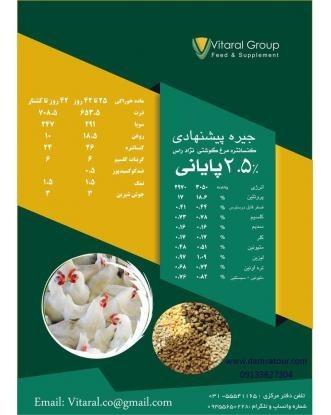 تصویر کنسانتره مرغ گوشتی 2.5% پایانی ویتاسیلور