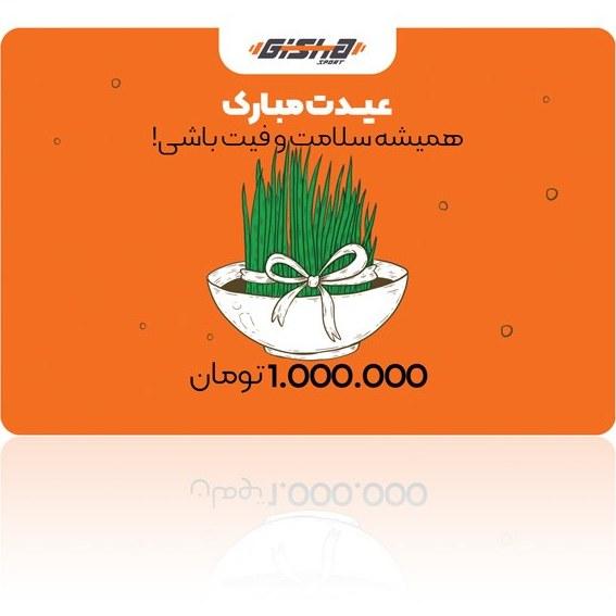 تصویر کارت هدیه 1 میلیون تومانی عید 1400