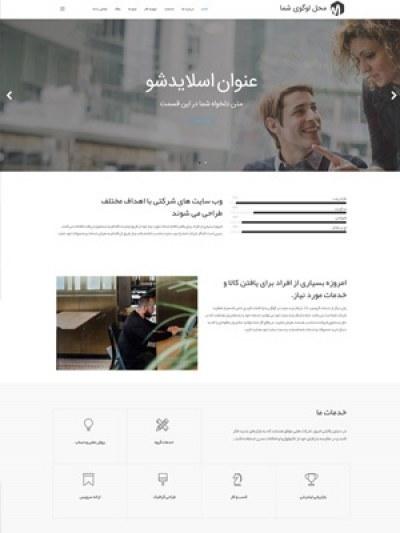تصویر طراحی وب سایت کد 449
