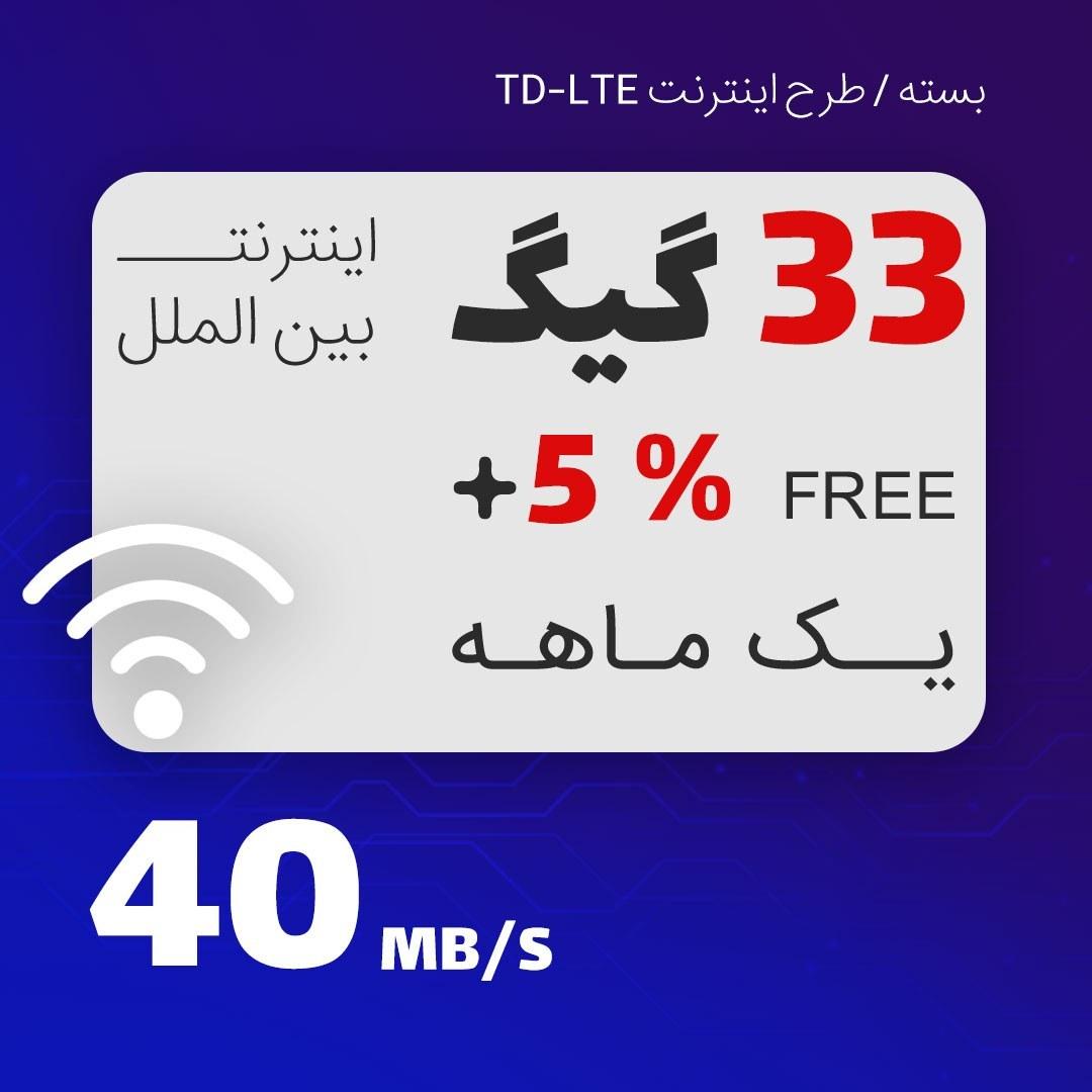 تصویر بسته اینترنت TD-LTE ایرانسل 33 گیگابایت یکماهه