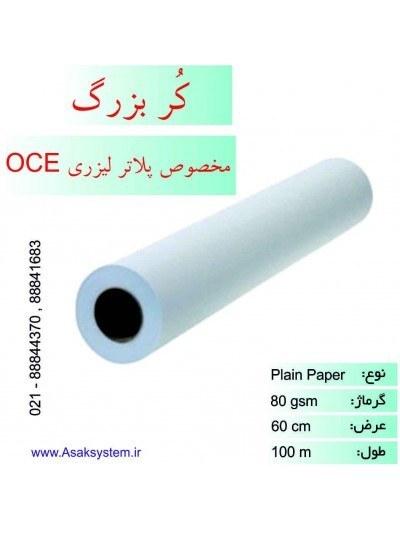 main images رول تحریر عرض 60 سانتیمتر 100 متری مخصوص پلاتر لیزری OCE
