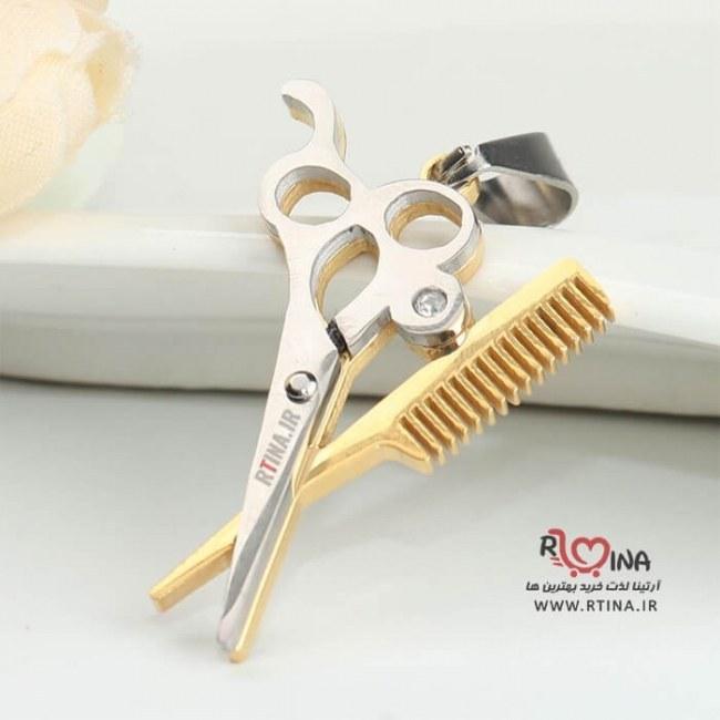 گردنبند آرایشگری طرح شانه و قیچی