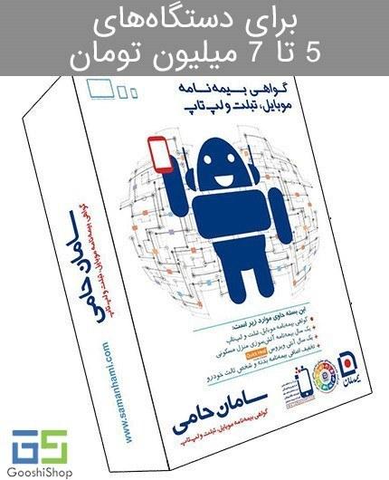 تصویر گواهی نامه موبایل، تبلت و لپ تاپ بیمه سامان برای دستگاه های با ارزش 5 تا 7 میلیون تومان ا Saman Insurance Certificate - S Plus Saman Insurance Certificate - S Plus