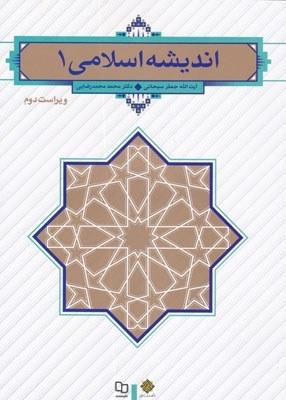 image اندیشه اسلامی 1 سبحانی معارف