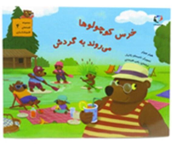 تصویر خرس کوچولوها می روند به گردش ( مجموعه قصه های قایم باشک بازی)