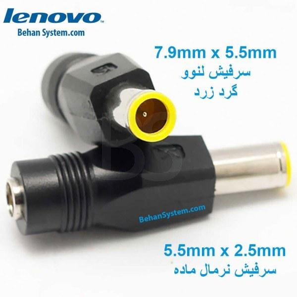 تصویر تبدیل سوکت شارژر لپ تاپ فیش نرمال به کانکتور 5.5×7.9 لنوو گرد زرد Connector From 5.5mm x 2.1mm Female Plug to 7.9mm x5.5mm