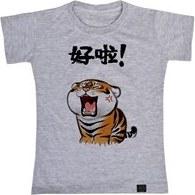 تصویر تی شرت پسرانه 27 طرح ببر کد V45