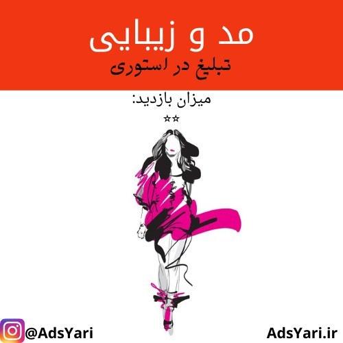 تبلیغات اینستاگرام با موضوع مد و زیبایی 💄 ( استوری ) میزان بازدید: ⭐️⭐️