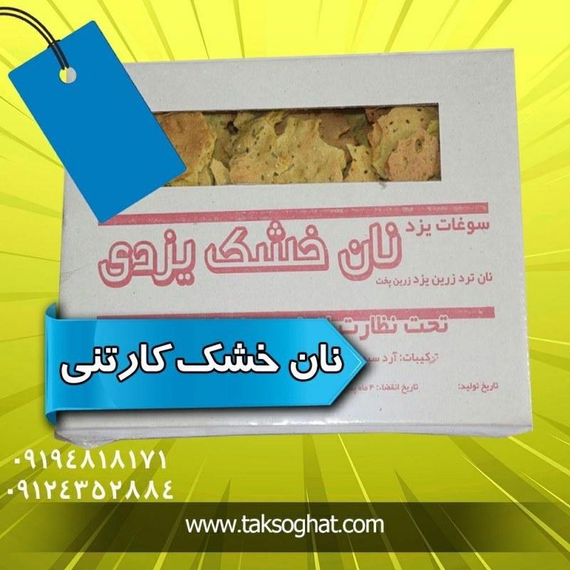 تصویر نان خشک یزدی کیلویی