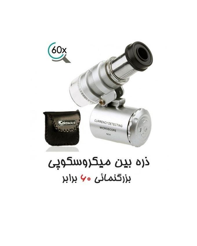 x60 ذره بین میکروسکوپی چراغدار