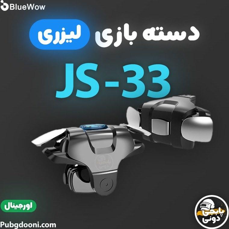 تصویر دسته پابجی و کالاف دیوتی لیزری مدل JS33 اورجینال