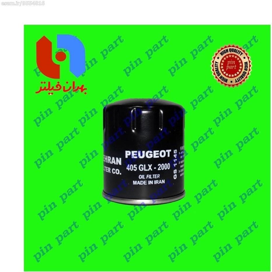 مناسب برای پژو 405  ،سمند، پارس و زانتیا | فیلتر روغن پژو  405 , زانتیا بهران فیلتر