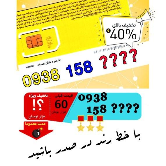 حراج سیم کارت اعتباری رند ایرانسل 0938