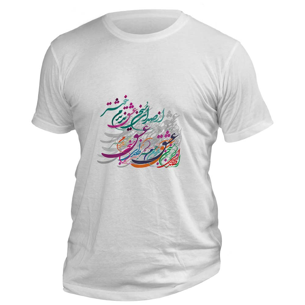 تصویر تی شرت شعر حافظ «از صدای سخن عشق ندیدم خوشتر»