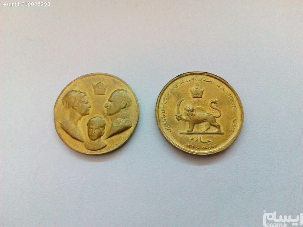 * سکه یادبود سه سر پهلوی * | ضرب دوم و فیک *قطر : 2.6cm*تصویر پشت ورو میباشد