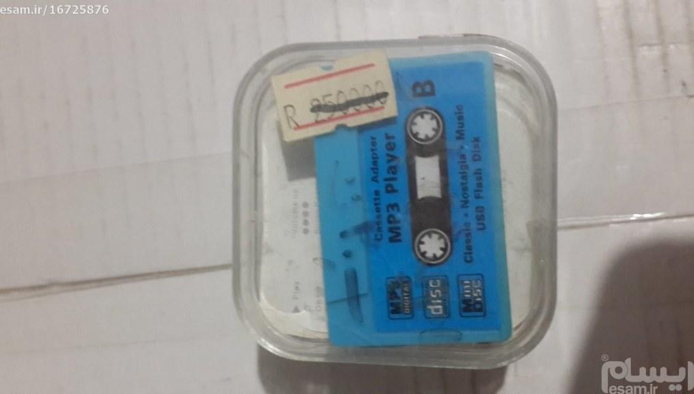 MP3 پلیر طرح کاست آبی |