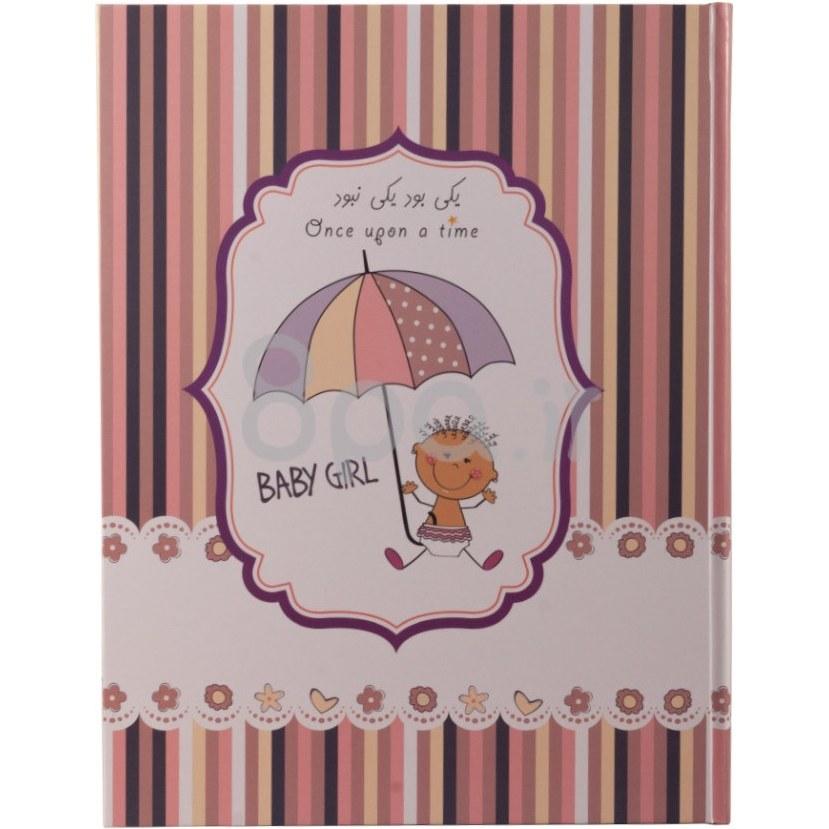 تصویر آلبوم خاطرات کودک طرح چتر