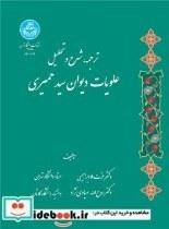 ترجمه شرح و تحلیل علویات دیوان سید حمیری 3515