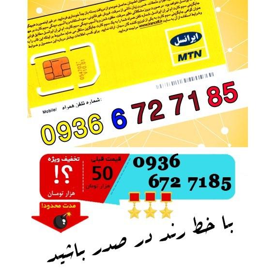سیم کارت اعتباری ایرانسل 09366727185