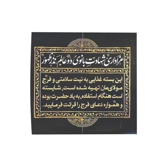 تصویر برچسب بسته غذایی فاطمیه با شعار «عزاداری شهادت بانوی دو عالم نذر ظهور» در ابعاد 6*6 سانتی متر