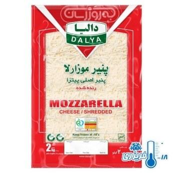 پنیر پیتزا موزارلا رنده شده  منجمد دالیا ۲۰۰۰ گرمی