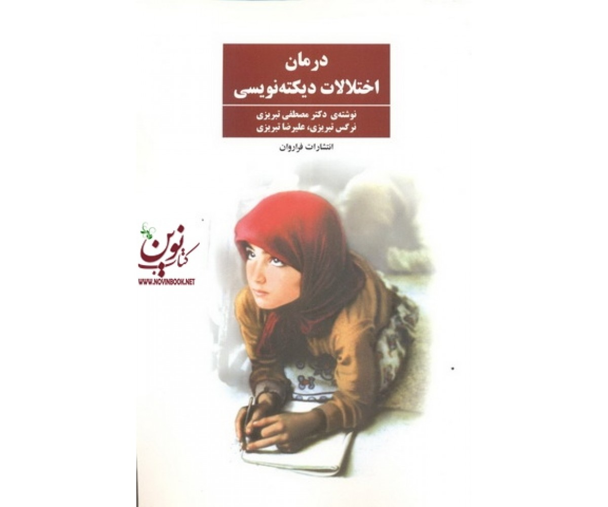 تصویر کتاب در مان اختلالات دیکته نویسی
