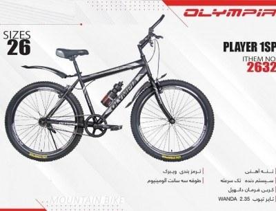 دوچرخه المپیا پلیر کد 2632 سایز 26 -  OLYMPIA PLAYER 1SP با ارسال رایگان
