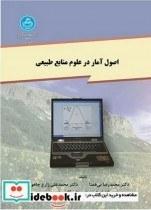 اصول آمار در علوم منابع طبیعی 2924