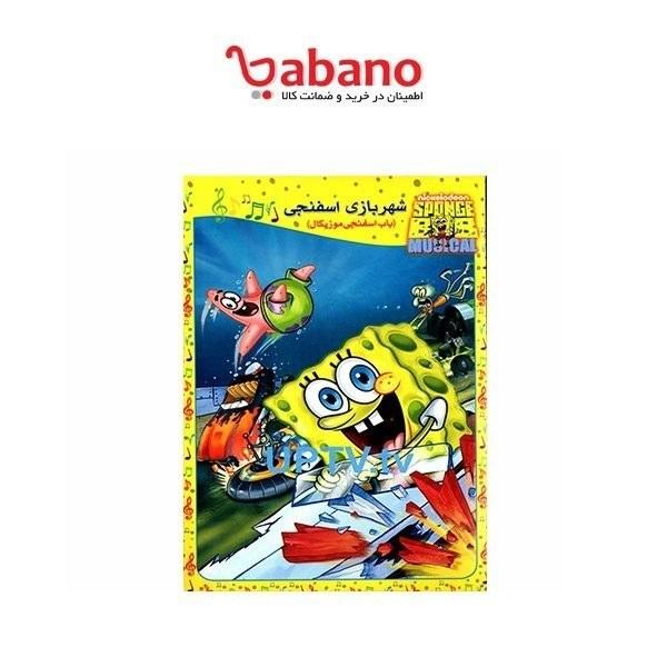 انیمیشن باب اسفنجی شهربازی اسفنجی  