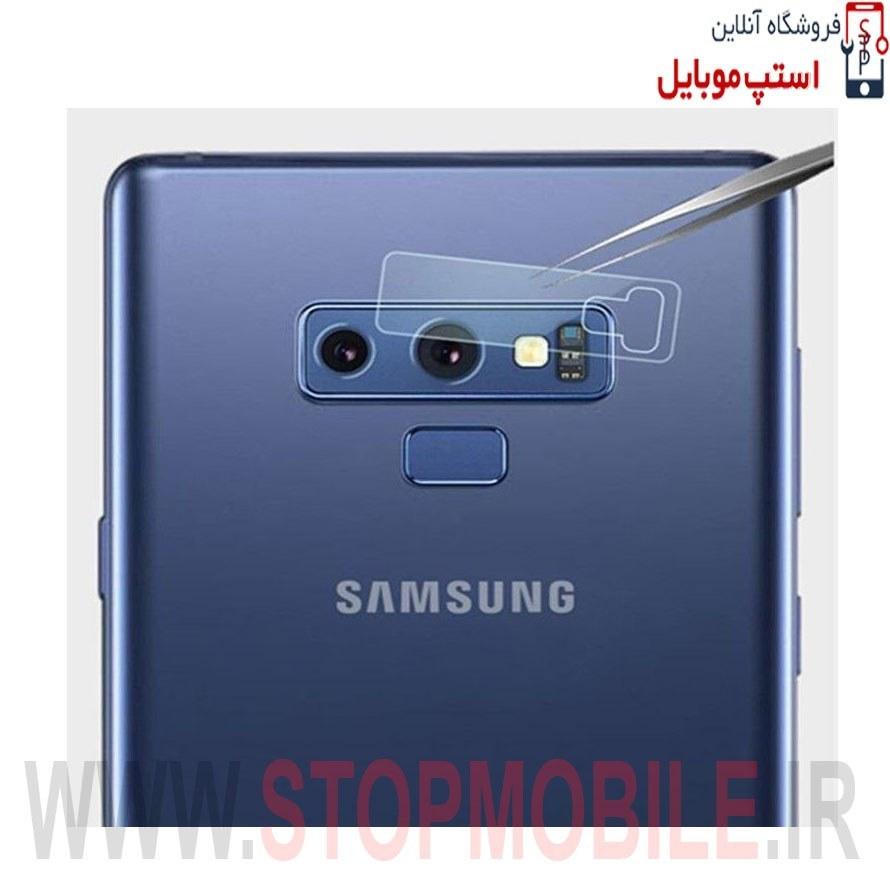 تصویر گلس لنز دوربین گوشی سامسونگ  Samsung Galaxy  NOTE 9