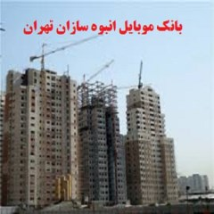 تصویر بانک موبایل انبوه سازان و سازندگان تهران