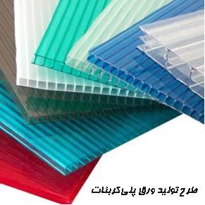 تصویر طرح تولید ورق پلی کربنات