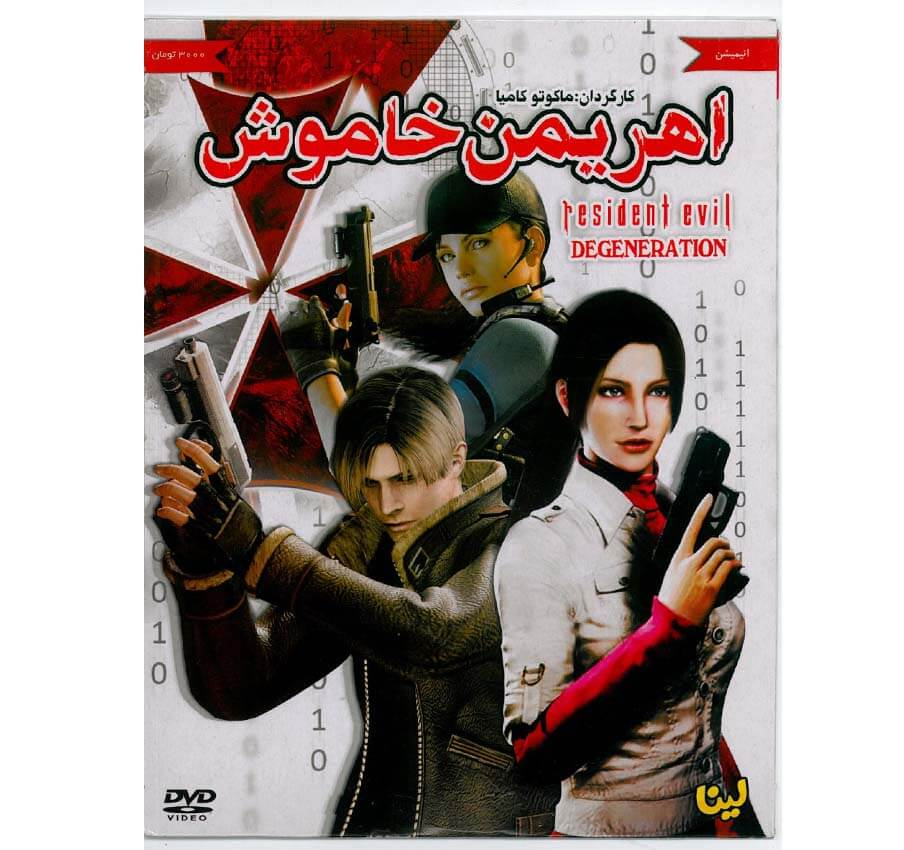 main images انیمیشن اهریمن خاموش RESIDENT EVIL DEGENERATION
