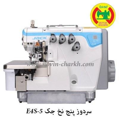 تصویر چرخ خیاطی صنعتی سردوز 5نخ جک E4S-5