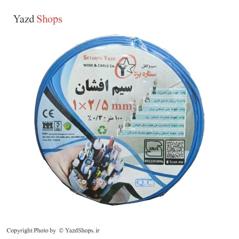 image سیم 2.5 افشان ستاره ی یزد حلقه 100 متری
