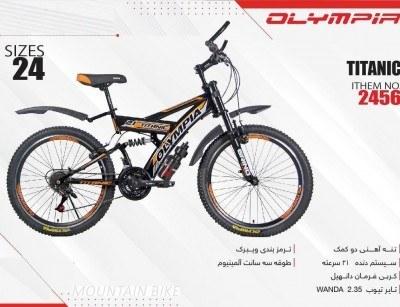 دوچرخه المپیا مدل تایتانیک کد 2456 سایز 24 -  OLYMPIA TAITANIC با ارسال رایگان