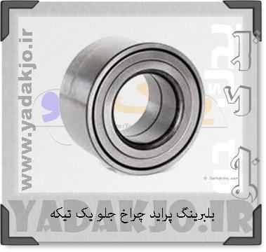 تصویر بلبرینگ پراید چرخ جلو یک تیکه شرکت حامد – ۱۴۰۹