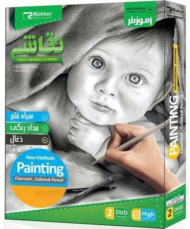 تصویر آموزش نقاشی سیاه قلم ریشتر
