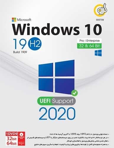 ویندوز Windows 10 UEFI Support 2020 Pro Enterprise نشر گردو