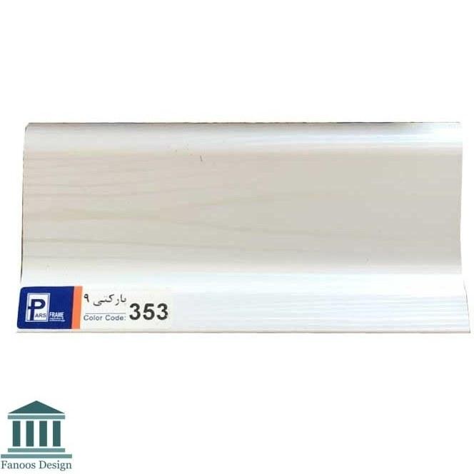 تصویر قرنیز PVC مدل پارکتی کد 353