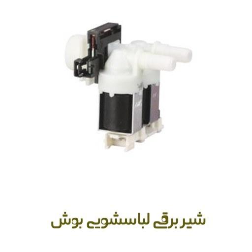 تصویر شیر برقی دوقلو لباسشویی Bosch