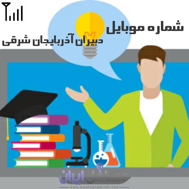 تصویر شماره موبایل دبیران آذربایجان شرقی