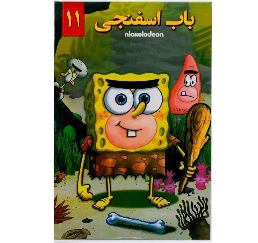 عکس انیمیشن باب اسفنجی قسمت ۱۱ spongebob 11 انیمیشن-باب-اسفنجی-قسمت-11