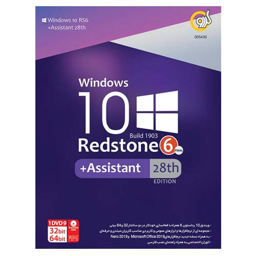 windows 10 redston 6-asistant28-گردو | Windows 10 Redstone 6+Assistant 28th EDITION