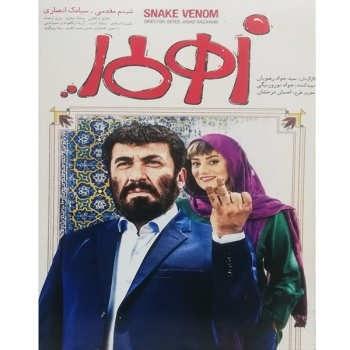 فیلم سینمایی زهر مار اثر سید جواد رضویان