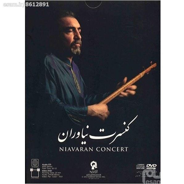 main images مسعود شعاری (کنسرت نیاوران)